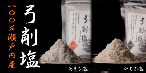 国内産 天然塩 弓削塩
